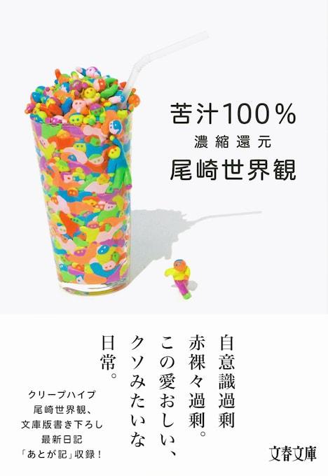 尾崎世界観「苦汁100% 濃縮還元」表紙(帯付き)