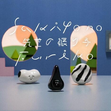 トクマルシューゴ「Sakiyo No Furiko(先世の振り子)」配信ジャケット