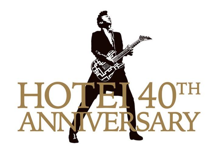 布袋寅泰アーティスト活動40周年記念Webサイト「HOTEI 40th ANNIVERSARY」ロゴ
