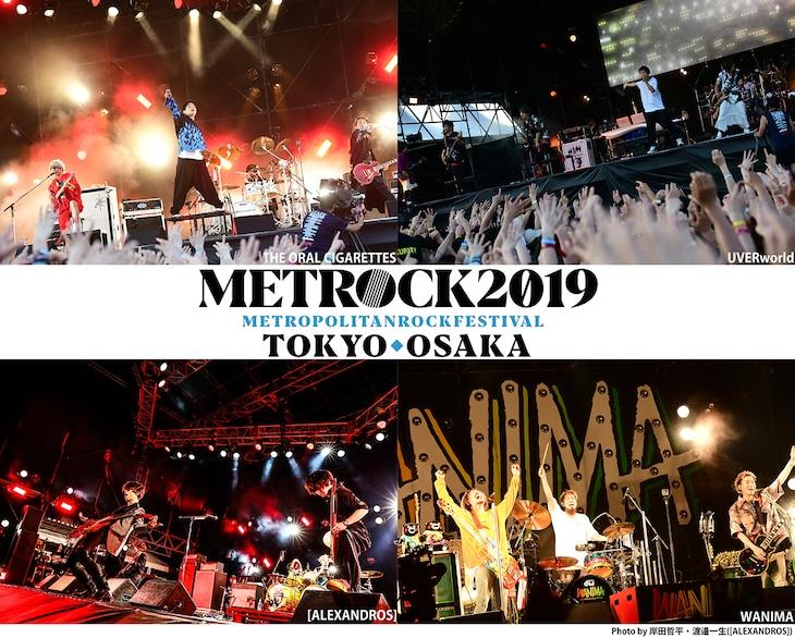 MUSIC ON! TV「METROCK 2019 ライブスペシャル」ビジュアル