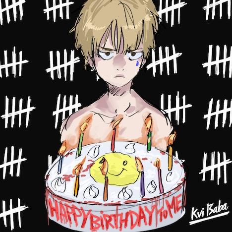 Kvi Baba「Happy Birthday to Me」配信ジャケット