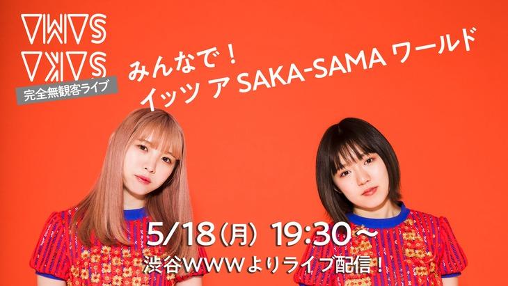 「SAKA-SAMAワンマンライブ『みんなで!イッツ ア SAKA-SAMAワールド』」告知ビジュアル