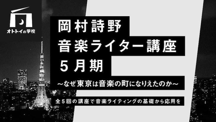 「岡村詩野音楽ライター講座」2020年5月期ビジュアル