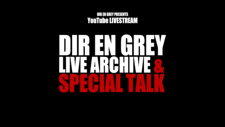 「DIR EN GREY LIVE ARCHIVE & SPECIAL TALK」ビジュアル