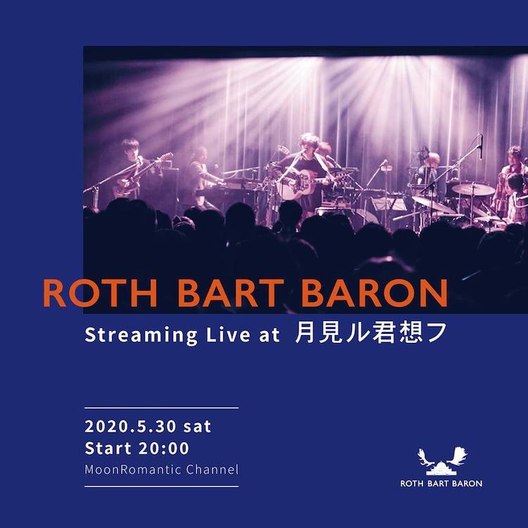 「ROTH BART BARON - Live at 月見ル君想フ -」告知ビジュアル
