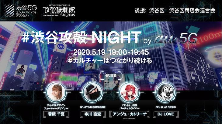 「#渋谷攻殻NIGHT by au 5G」告知ビジュアル