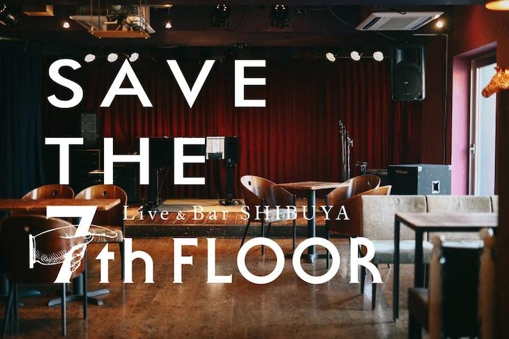 「SAVE THE 7th FLOOR!ライブハウス渋谷セブンスフロアを守りたい!」ビジュアル