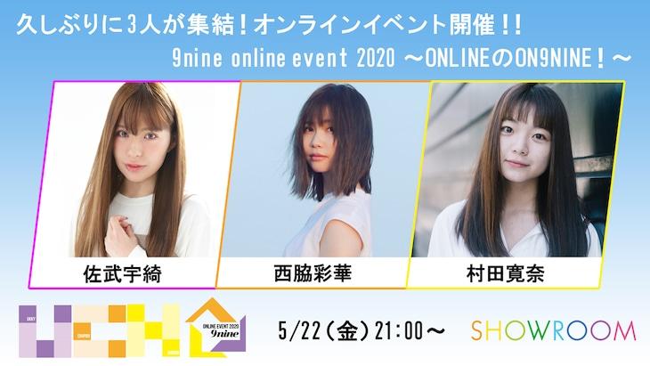 「9nine online event 2020 ~ONLINEのON9NINE~」告知ビジュアル