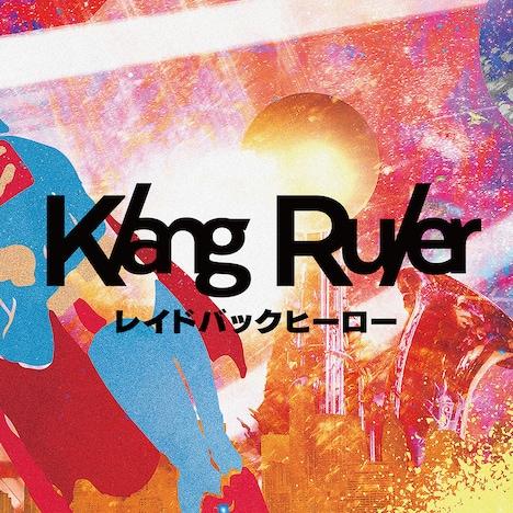 Klang Ruler「レイドバックヒーロー」配信ジャケット
