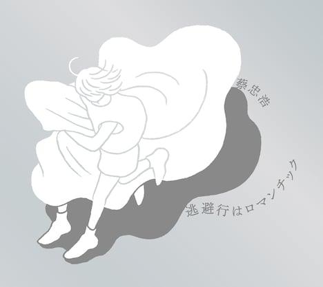蔡忠浩「逃避行はロマンチック」ジャケット