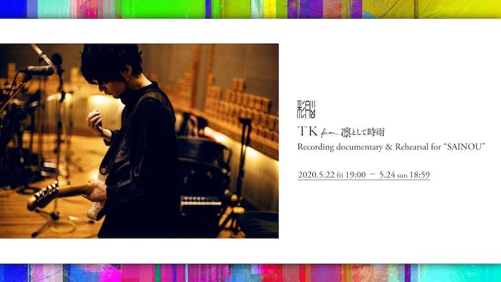 """「TK from 凛として時雨 Recording documentary & Rehearsal """"SAINOU""""」ビジュアル"""