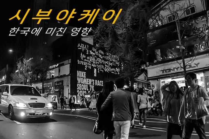 渋谷系を掘り下げるvol.11「韓国のポップミュージックへの影響」ビジュアル