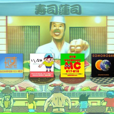 ORANGE RANGE「#寿司蓮司」画面キャプチャ