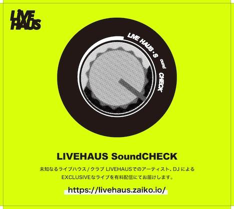 「LIVEHAUS SoundCHECK」告知ビジュアル