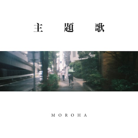 MOROHA「主題歌」ジャケット