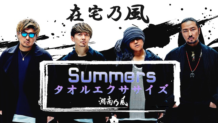 湘南乃風「Summers」エクササイズ動画のサムネイル。