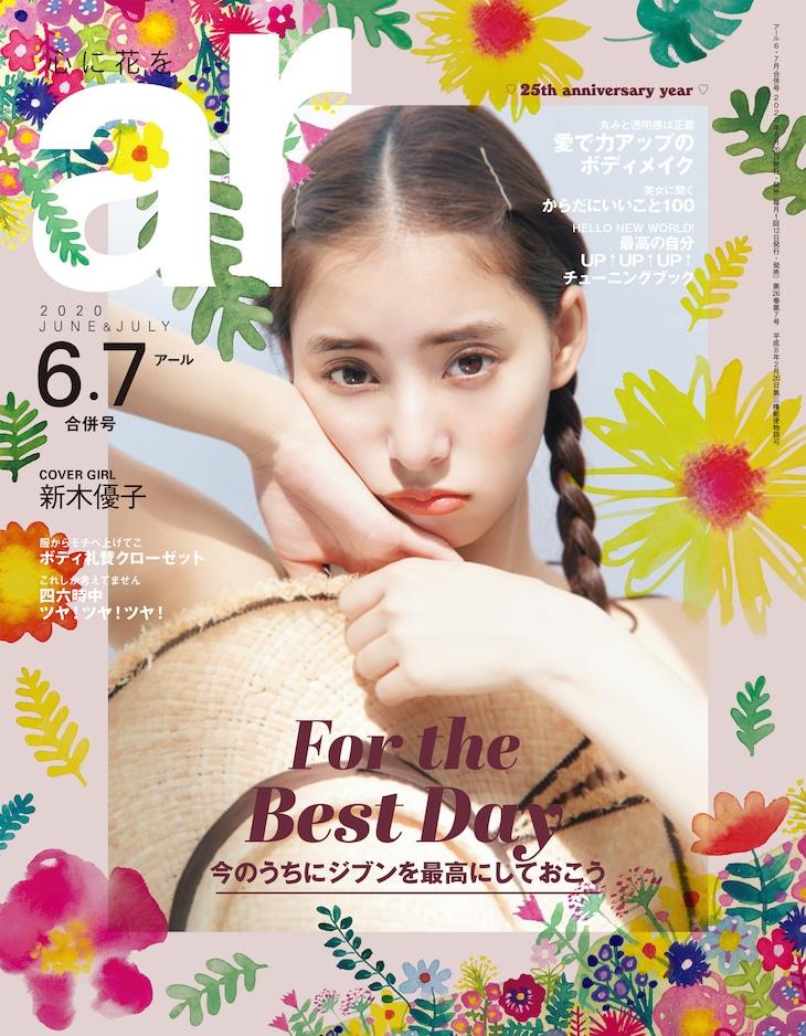 「ar」の2020年6・7月号 表紙