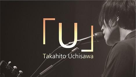 「Takahito Uchisawa『U』~Bedtime Stories~」メインビジュアル