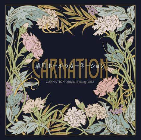 カーネーション「CARNATION Official Bootleg Vol.5 草月ホールのカーネーション」ジャケット