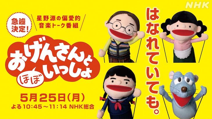 「おげんさんと(ほぼ)いっしょ」告知ビジュアル(写真提供:NHK)