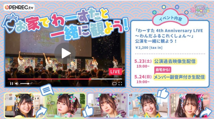OPENREC.tv「『わーすた 4th Anniversary LIVE~わんだふるこれくしょん~』公演を一緒に観よう!」告知画像