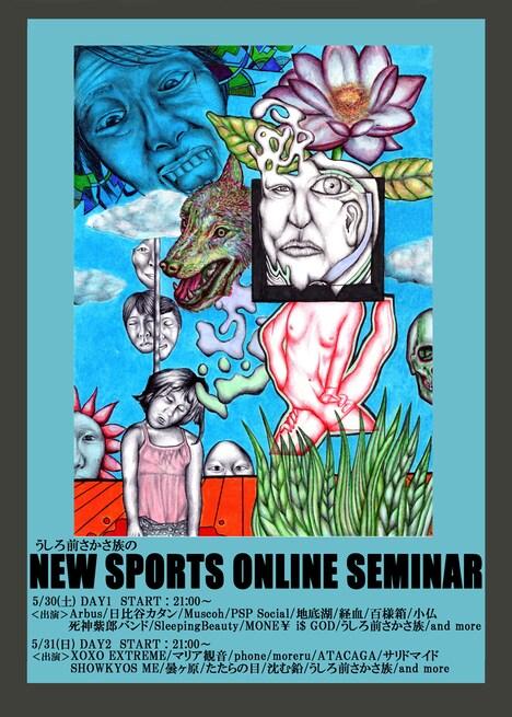 「ニュー・スポーツ・オンラインセミナー」告知ビジュアル