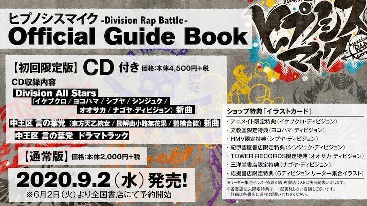 「ヒプノシスマイク-Division Rap Battle- Official Guide Book」発売告知ビジュアル