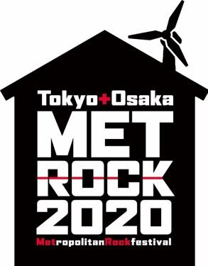 ABEMA「おうちがフェス会場!メトロックライブ映像大放出11時間生放送」ロゴ
