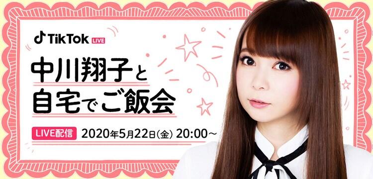 TikTok LIVE「中川翔子と自宅でご飯会」告知画像