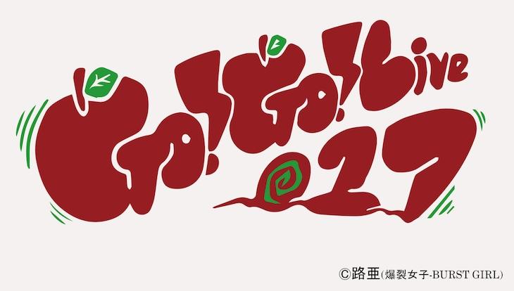 「Go!Go!Live 017」ロゴ