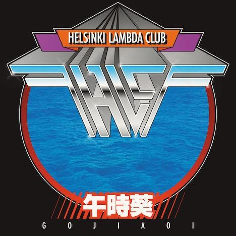 Helsinki Lambda Club「午時葵」配信ジャケット