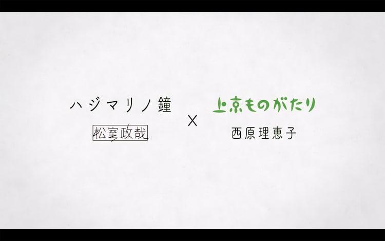 松室政哉「ハジマリノ鐘×上京ものがたり」より。