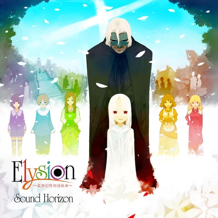 Sound Horizon「Elysion ~楽園幻想物語組曲~」ジャケット