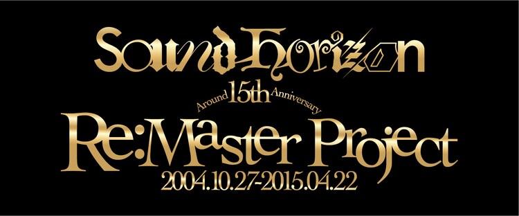 """Sound Horizonメジャーデビュー""""Around15周年""""ロゴ"""