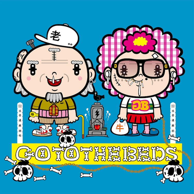 GO TO THE BEDS「GO TO THE BEDS」ジャケット