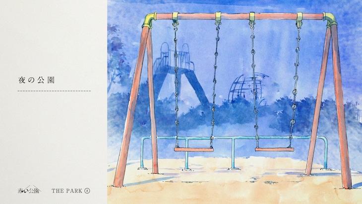 赤い公園「夜の公園」リリックビデオのサムネイル画像。