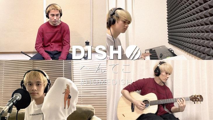 DISH//「『へんてこ』#HOMEDISH ver.」より。