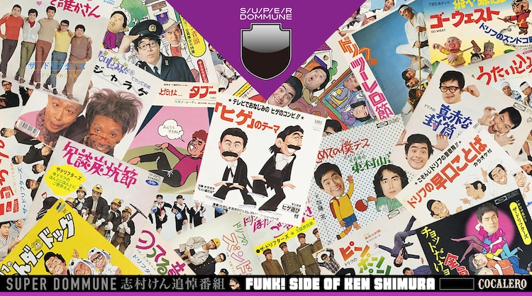 「SUPER DOMMUNE 志村けん追悼番組『FUNK SIDE of KEN SHIMURA』5HOURS!!!!! ~音楽的側面から追想する志村けんとドリフの偉業 supported by Cocalero」