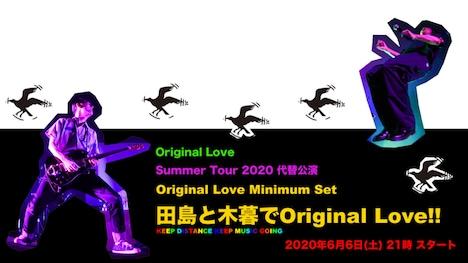 「Original Love Summer Tour 代替公演 ~Original Love Minimum Set 田島と木暮でOriginal Love!!」告知画像