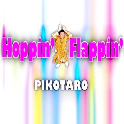 ピコ太郎「Hoppin' Flappin'!」配信ジャケット