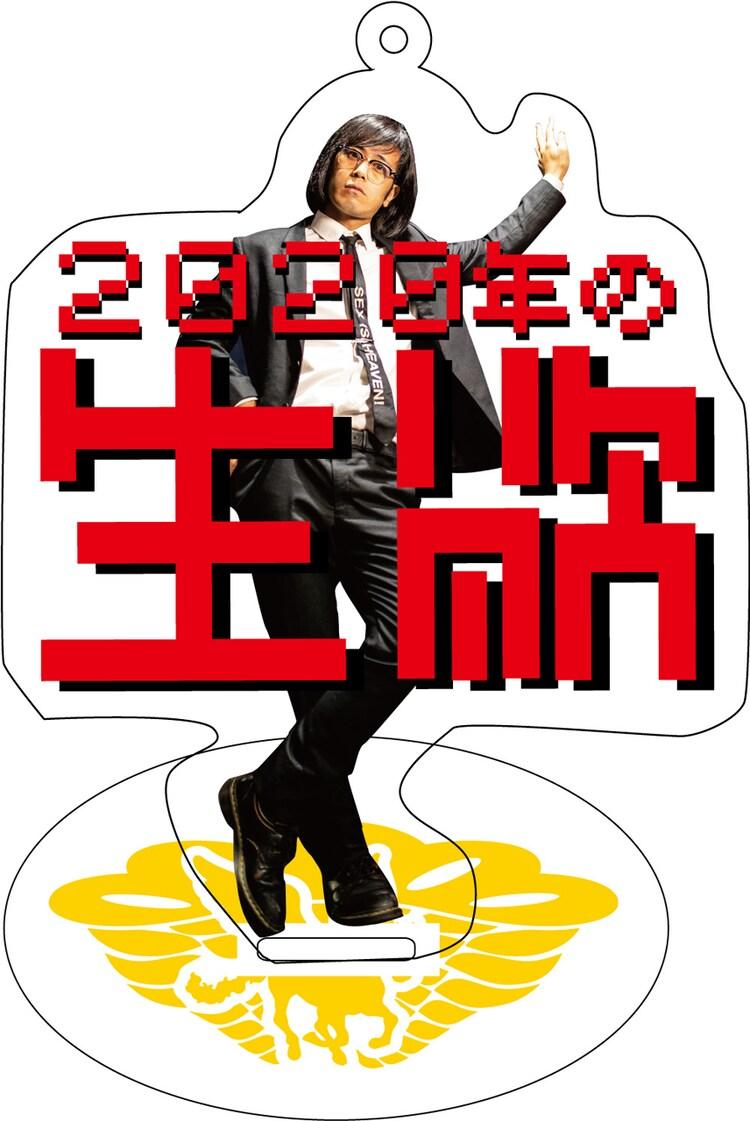 松永天馬「2020年の生欲」アクリルスタンドキーホルダーのデザイン。