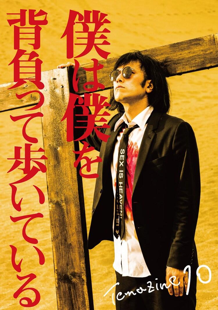 松永天馬「TEMAZINE」最新号「僕は僕を背負って歩いている」表紙