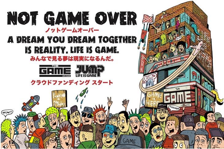 クラウドファンディングプロジェクト「NOT GAME OVER」ビジュアル