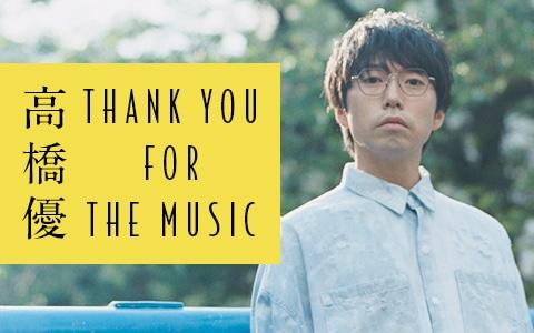 ニッポン放送「高橋優 THANK YOU FOR THE MUSIC」告知ビジュアル