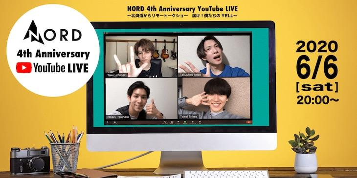 YouTube「NORD 4th Anniversary YouTube LIVE~北海道からリモートークショー  届け!僕たちのYELL~」告知画像