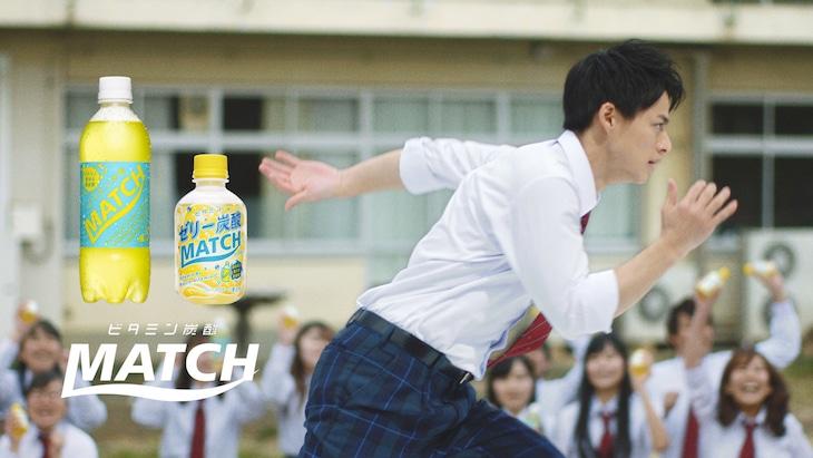 「MATCH」新CM「KAWAKI 午前」編より。
