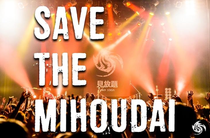 「SAVE THE MIHOUDAI」ロゴ