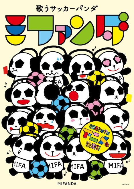 「歌うサッカーパンダ ミファンダ」メインビジュアル