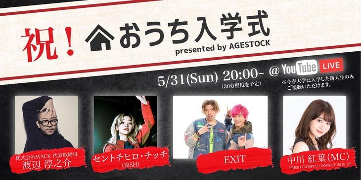 「おうち入学式 presented by AGESTOCK」告知ビジュアル