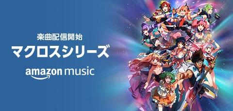 Amazon Music「アニメ『マクロス』シリーズ楽曲配信」の告知ビジュアル。